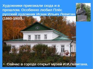 Художники приезжали сюда и в прошлом. Особенно любил Плёс русский художник Ис