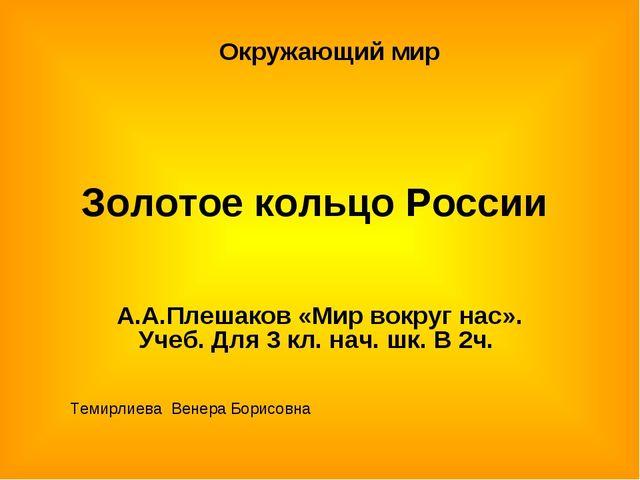 Золотое кольцо России А.А.Плешаков «Мир вокруг нас». Учеб. Для 3 кл. нач. шк....