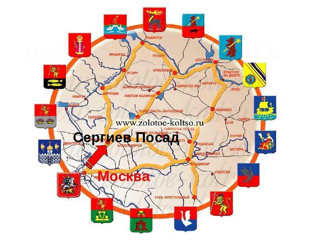 Золотое кольцо России Сергиев Посад Москва