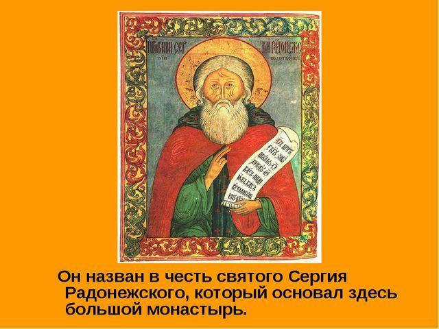 Он назван в честь святого Сергия Радонежского, который основал здесь большой...