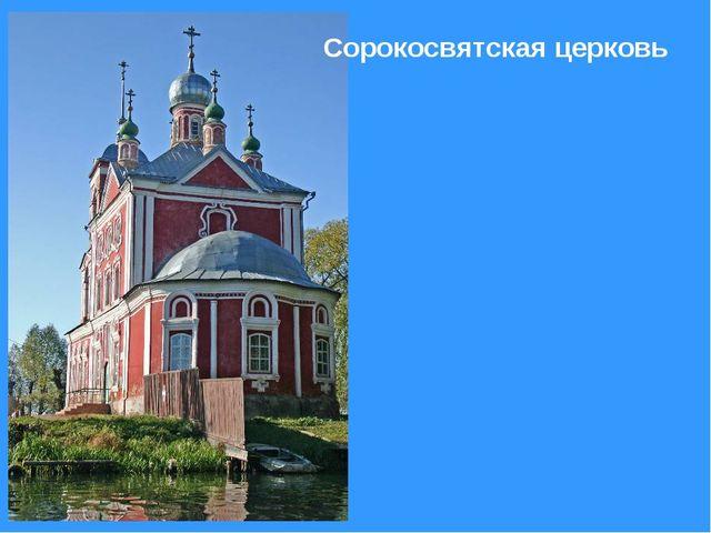Сорокосвятская церковь