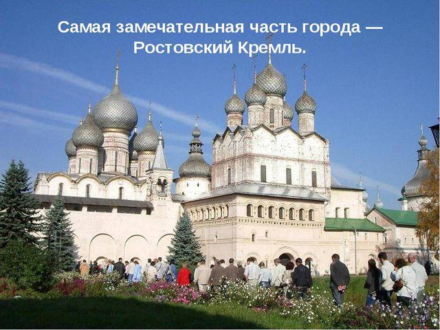 Самая замечательная часть города — Ростовский Кремль.