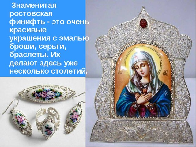 Знаменитая ростовская финифть - это очень красивые украшения с эмалью броши...