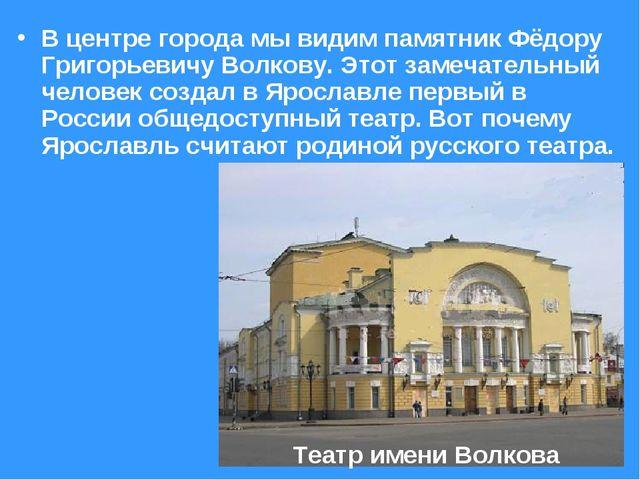 В центре города мы видим памятник Фёдору Григорьевичу Волкову. Этот замечател...