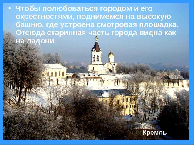 Чтобы полюбоваться городом и его окрестностями, поднимемся на высокую башню,...