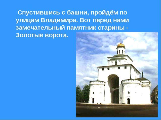 Спустившись с башни, пройдём по улицам Владимира. Вот перед нами замечатель...