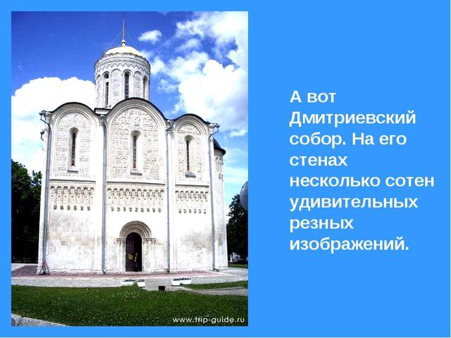 А вот Дмитриевский собор. На его стенах несколько сотен удивительных резных...
