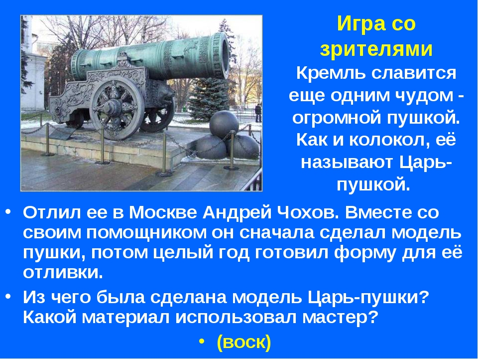 Игра со зрителями Кремль славится еще одним чудом - огромной пушкой. Как и ко...