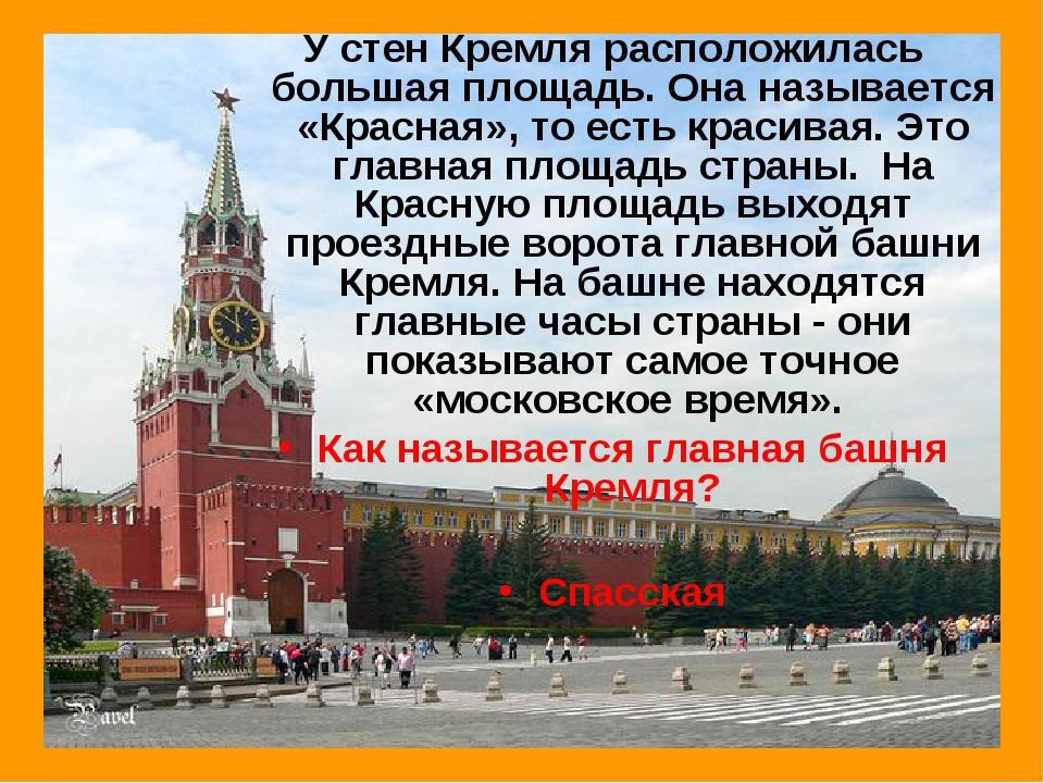 У стен Кремля расположилась большая площадь. Она называется «Красная», то ест...