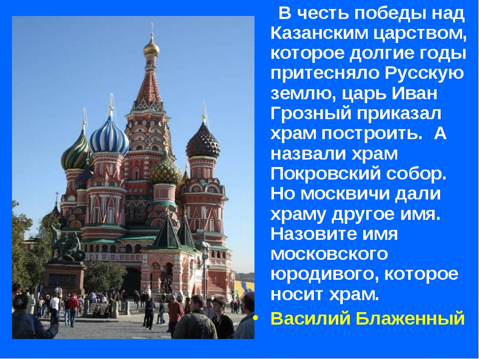 В честь победы над Казанским царством, которое долгие годы притесняло Русску...