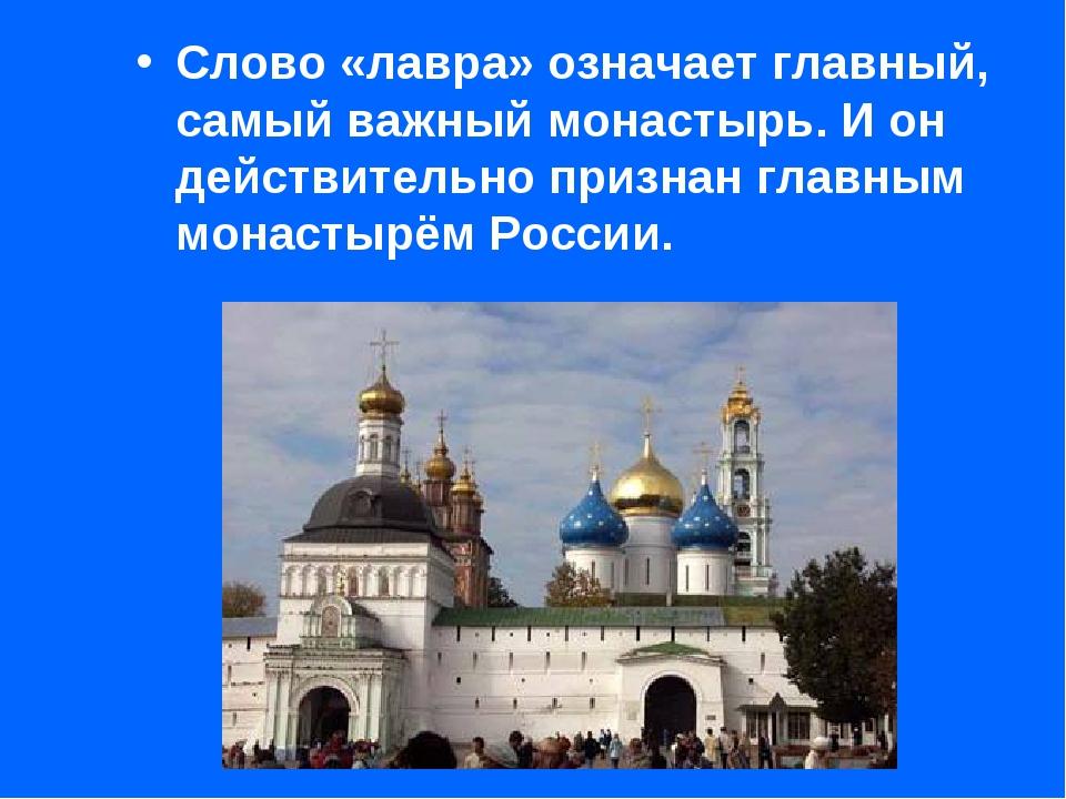 Слово «лавра» означает главный, самый важный монастырь. И он действительно пр...