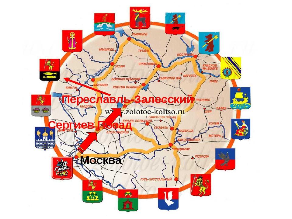 Золотое кольцо России Сергиев Посад Москва Переславль-Залесский