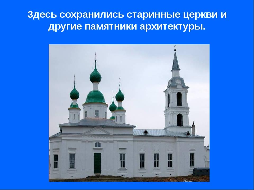 Здесь сохранились старинные церкви и другие памятники архитектуры.