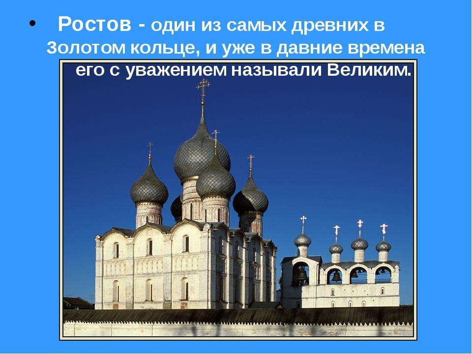 Ростов - один из самых древних в Золотом кольце, и уже в давние времена его...