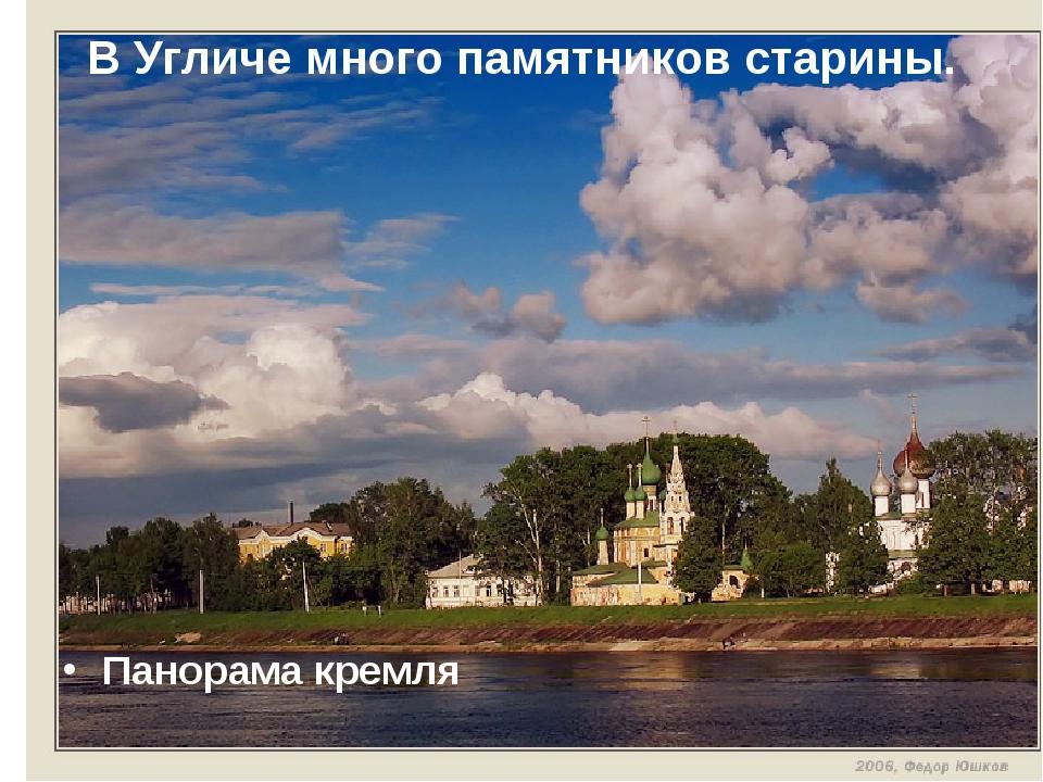 В Угличе много памятников старины. Панорама кремля