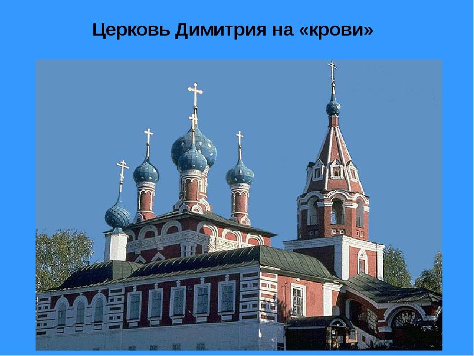Церковь Димитрия на «крови»