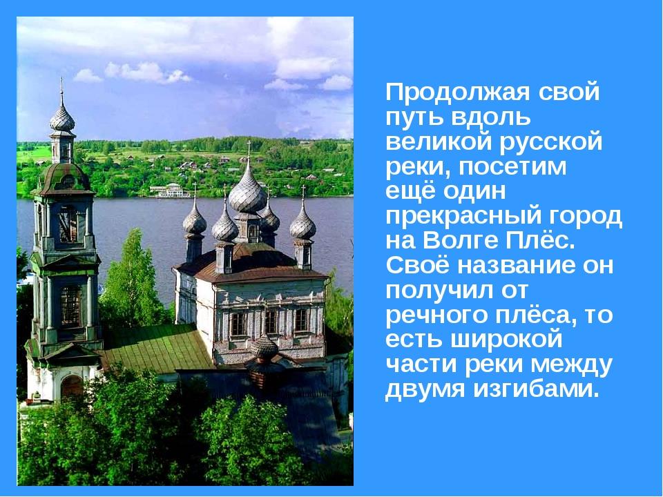 Продолжая свой путь вдоль великой русской реки, посетим ещё один прекрасный...