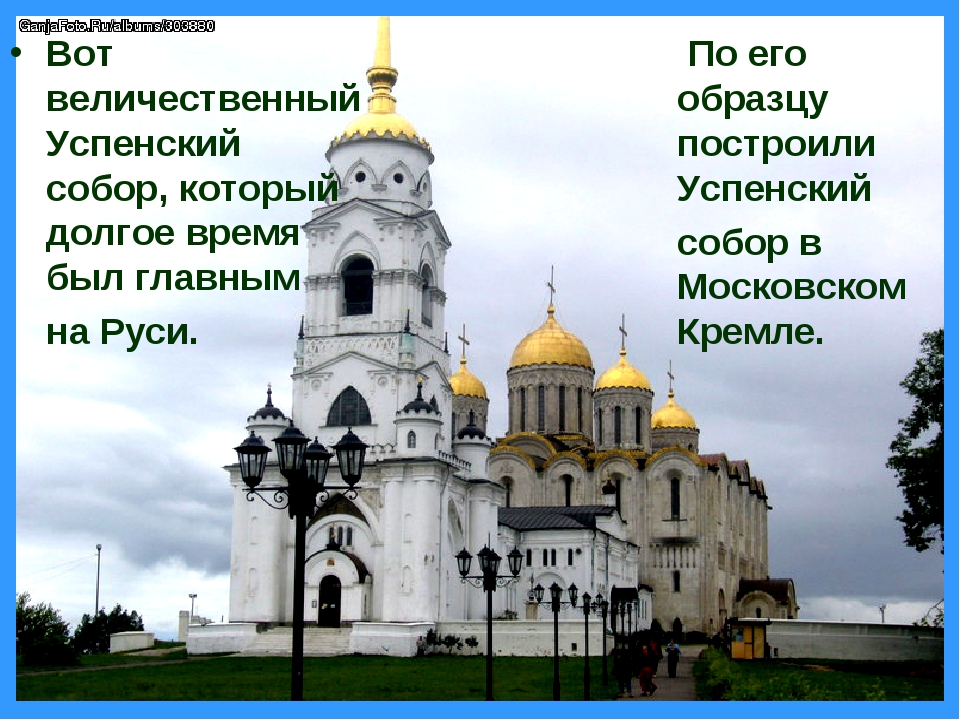 Вот величественный Успенский собор, который долгое время был главным на Руси...