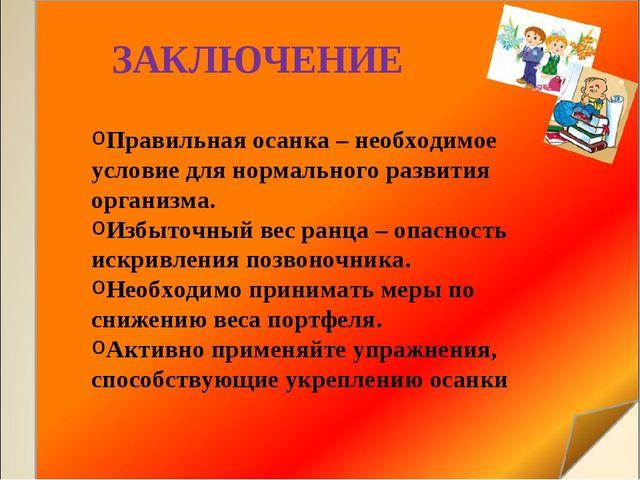 Правильная осанка – необходимое условие для нормального развития организма....