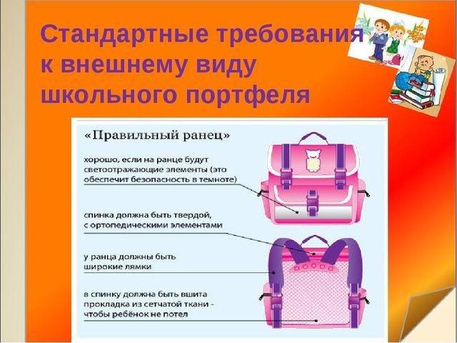 Стандартные требования к внешнему виду школьного портфеля