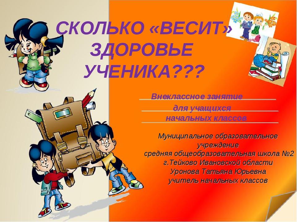 СКОЛЬКО «ВЕСИТ» ЗДОРОВЬЕ УЧЕНИКА??? Внеклассное занятие для учащихся начальны...