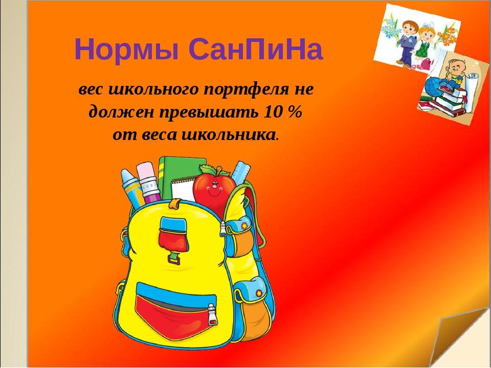 вес школьного портфеля не должен превышать 10 % от веса школьника. Нормы Сан...