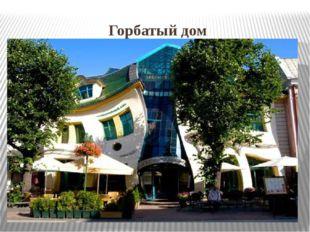 Горбатый дом Сопот, Польша