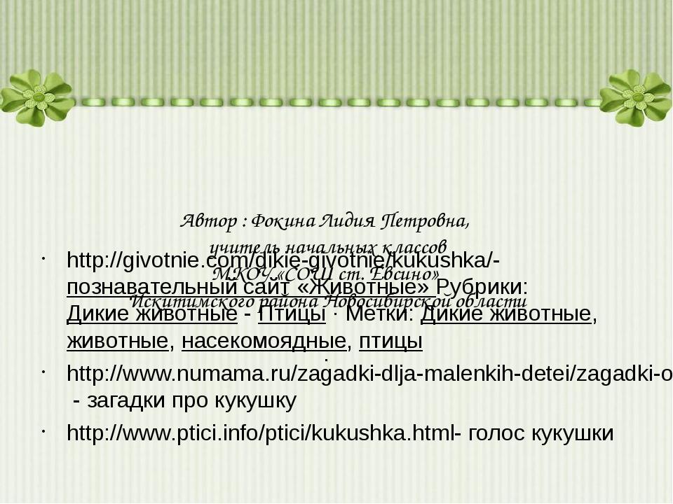 Автор : Фокина Лидия Петровна, учитель начальных классов МКОУ «СОШ ст. Евсин...