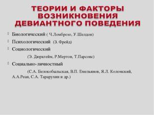 Биологический ( Ч.Ломброзо, У.Шелдон) Психологический (З. Фрейд) Социологичес