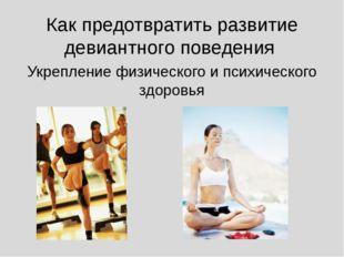 Как предотвратить развитие девиантного поведения Укрепление физического и пси