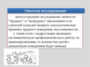 """многостороннее исследование личности """"трудных"""" и """"нетрудных"""" школьников и"""