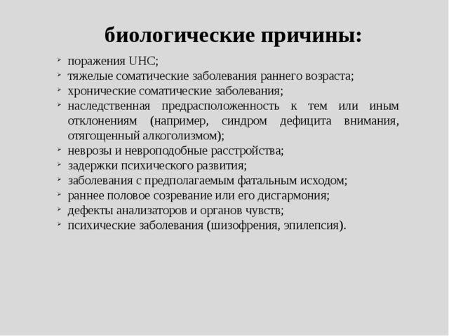 биологические причины: поражения UHC; тяжелые соматические заболевания раннег...