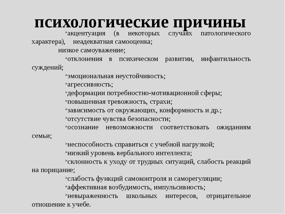 психологические причины акцентуация (в некоторых случаях патологического хара...