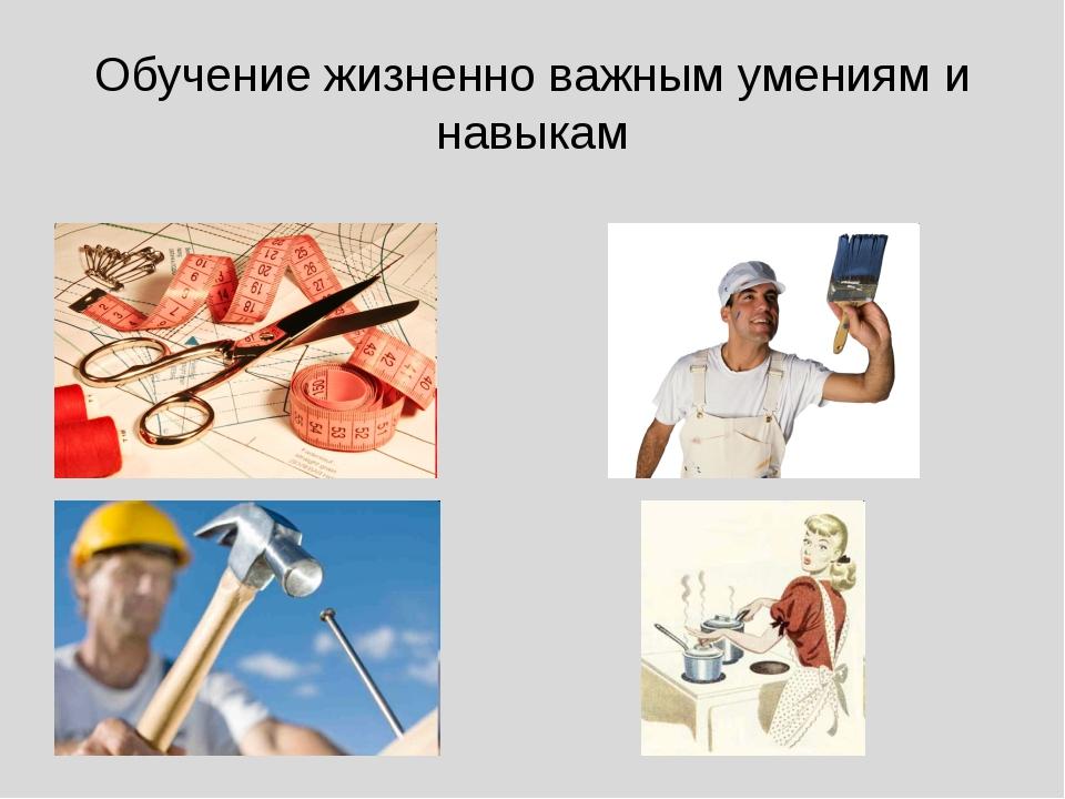 Обучение жизненно важным умениям и навыкам