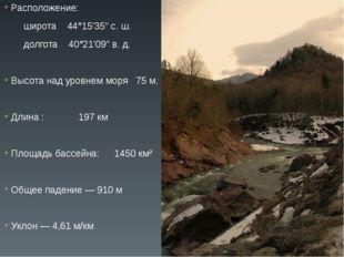 Расположение: широта 44°15′35″ с. ш. долгота 40°21′09″ в. д. Высота над уровн