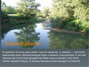 Водный режим В верхнем течении река имеет горный характер, в нижнем — типична