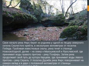 Свое начало река Фарс берет из родника у одной из пещер северного склона Скал