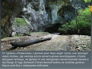 От турбазы «Романтика» к долине реки Фарс ведет тропа, она проходит через пол