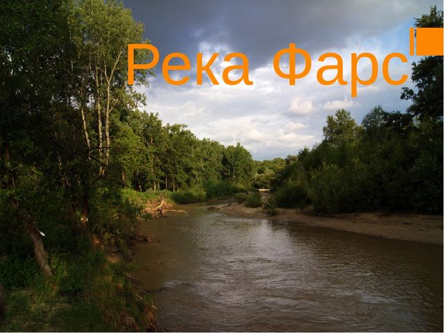 Река Фарс