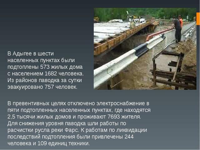 В Адыгее в шести населенных пунктах были подтоплены 573 жилых дома с населени...