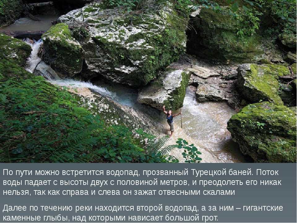 По пути можно встретится водопад, прозванный Турецкой баней. Поток воды падае...