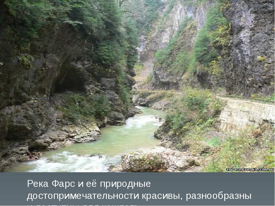 Река Фарс и её природные достопримечательности красивы, разнообразны и доступ...