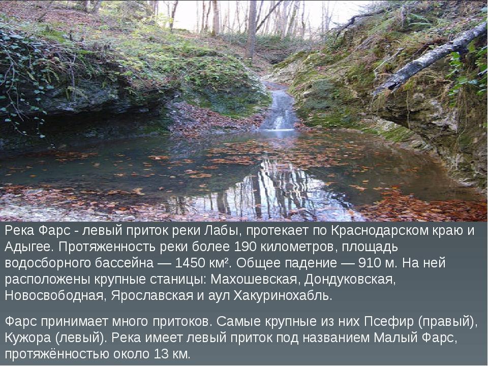 Река Фарс - левый приток реки Лабы, протекает по Краснодарском краю и Адыгее....