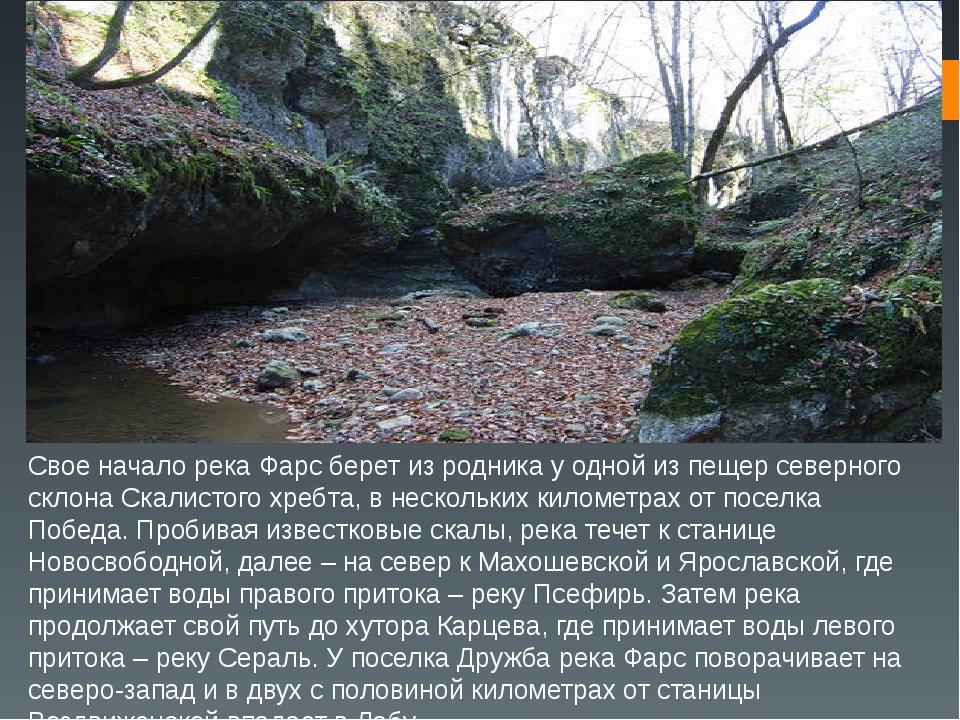 Свое начало река Фарс берет из родника у одной из пещер северного склона Скал...