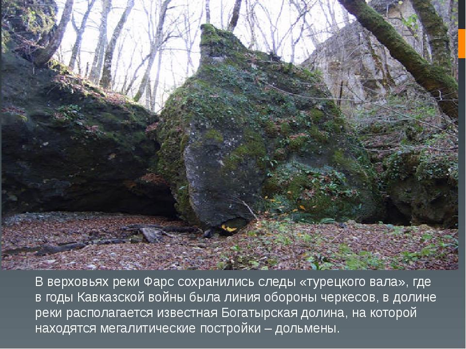 В верховьях реки Фарс сохранились следы «турецкого вала», где в годы Кавказск...