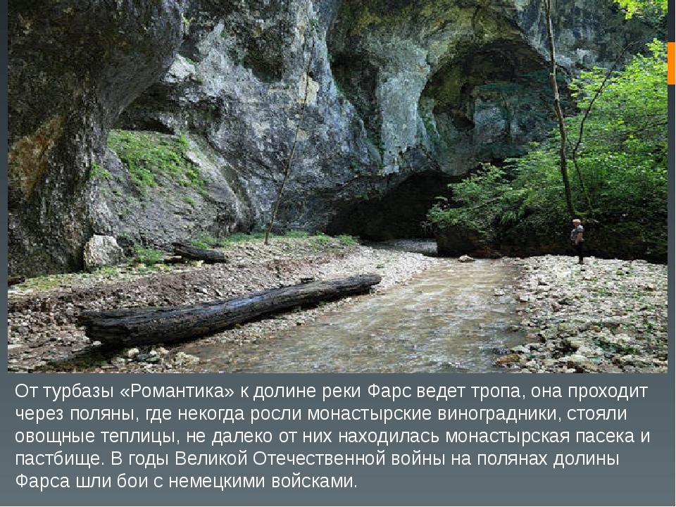 От турбазы «Романтика» к долине реки Фарс ведет тропа, она проходит через пол...