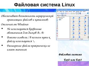 Файловая система Linux Обеспечивает возможность иерархической организации фай