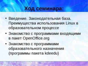 Ход семинара: Введение. Законодательная база. Преимущества использования Linu