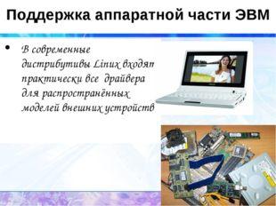 Поддержка аппаратной части ЭВМ В современные дистрибутивы Linux входят практи