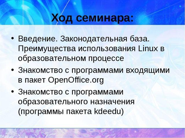 Ход семинара: Введение. Законодательная база. Преимущества использования Linu...